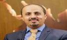 الارياني يطالب مجلس الأمن باتخاذ قرارات حازمة لوقف تلاعب مليشيا الحوثي بأزمة خزان النفط صافر