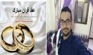 جمعية الافران والهيئة الادارية تهنئ عبدالرحمن عدنان ومحمد عامر بمناسبة عقد قرانهما