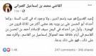 القاضي العمراني: احتفال الغدير بدعة ولاوجود له في كتب السنة النبوية