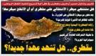 في تقرير يتناول مصير أرخبيل سقطرى في ظل آلية تسريع تنفيذ اتفاق الرياض.. (سقطرى) هل ستشهد عهداً جديداً؟