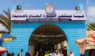تدشين افتتاح عيادة التغذية بهيئة مستشفى الثورة العام بالحديدة