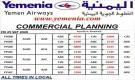 جدول رحلات طيران