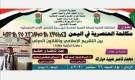 الماجستير في مكافحة العنصرية في اليمن للباحث محمد ناصر عبيد مبارك