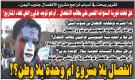 (تقرير).. لماذا انحسرت توجهات الانفصال في جنوب اليمن؟