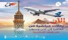طيران الإسكندرية يعلن عن بدء تسيير رحلاته في الأجواء اليمنية.