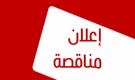 اعلان مناقصة عامة رقم (١) ٢٠٢٠م