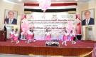 حفل ختام فعاليات أنشطة الحملة التوعوية بالشهر الوردي بوادي حضرموت
