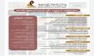 مركز نشوان.. ملخص الإنجاز للعام الحميري 2136