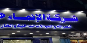 شركة الإنماء إكسبرس للصرافة و التحويلات تنفي علاقتها بدفع رواتب العسكريين