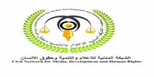 الشبكة المدنية للإعلام والتنمية حقوق الإنسان تدين جريمة إغتيال الصحفي نبيل القعيطي