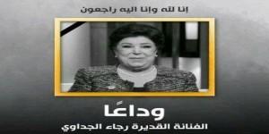 وفاة الممثلة المصرية رجاء الجداوي