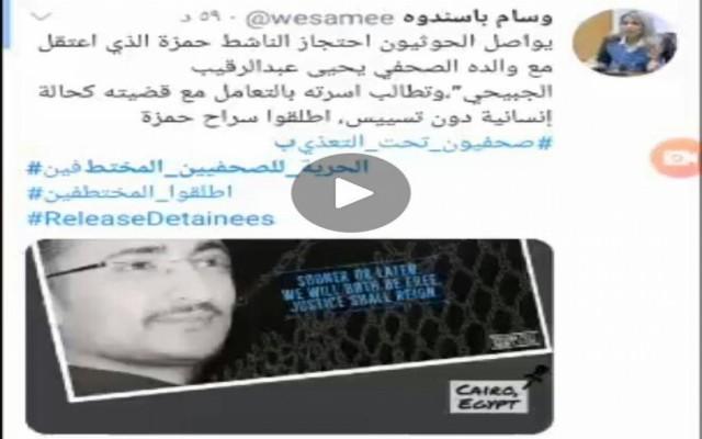 الائتلاف اليمني للنساء المستقلات يطلق حملة واسعة للمطالبة بالإفراج عن الصحفيين المعتقلين لدى المليشيات الحوثية