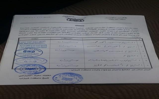 مشائخ وأعيان منطقة شيزاب بسقطرى يصدرون بيان يؤكدون فيه على التأييد المطلق لشرعية الرئيس هادي