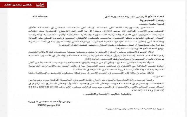 عاجل: حصري: رسالة رسمية من الحكومة للرئيس هادي تطالب بانهاء دور الامارات في اليمن واللجوء الى مجلس الأمن الدولي (Translated to English )