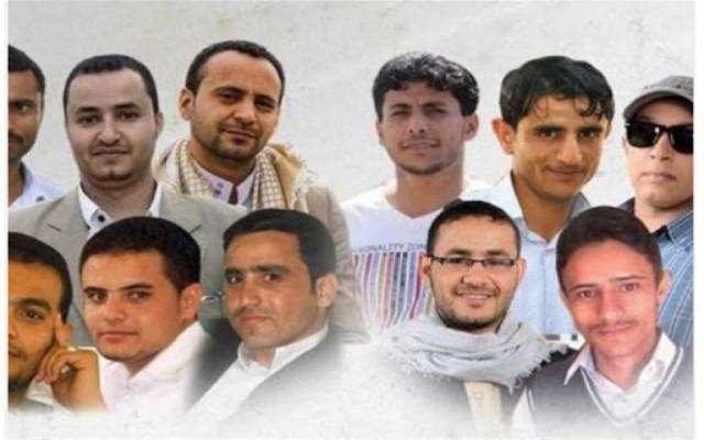 المجموعة التنفيذية لحرية الإعلام تدعو الحوثيين للإفراج فوراً عن جميع الصحفيين اليمنيين المعتقلين