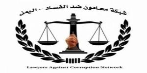 شبكة محامون ضد الفساد تعبر  عن غضبها تجاه أضراب القضاة عن العمل
