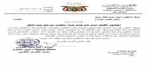 محافظ سقطرى يرفع مذكرة لرئيس الوزراء رفضا لتكليف مدير عام لميناء الارخبيل من قبل وزير النقل.