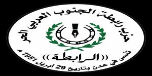 حزب رابطة الجنوب العربي الحر يدين حادثة التفجير الإرهابي بالعاصمة عدن