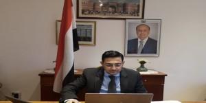 اليمن يشارك في اجتماعات مجلس محافظي الوكالة الدولية للطاقة الذرية