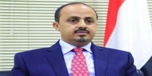 الارياني: استهداف مليشيا الحوثي للأقليات الدينية محاولة للنيل من قيم العيش المشترك بين اليمنيين