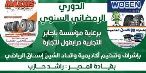 برعاية مؤسسة باجابر التجارية.. فريق العول يكتسح نظيره العرب بأربعة أهداف نظيفة بدوري رمضان الكروي