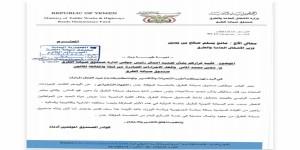 """كوادر وموظفي صندوق صيانة الطرق يباركون قرار وزير الأشغال العامة بايقاف """"الماس"""""""