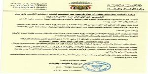 اليمن تعلن الخميس أول أيام عيد الفطر المبارك