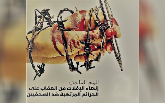 """في اليوم العالمي لإنهاء الإفلات من العقاب في الجرائم المرتكبة ضد الصحفيين .. """"عدن الغد"""" تسلط الضوء على المأساة"""