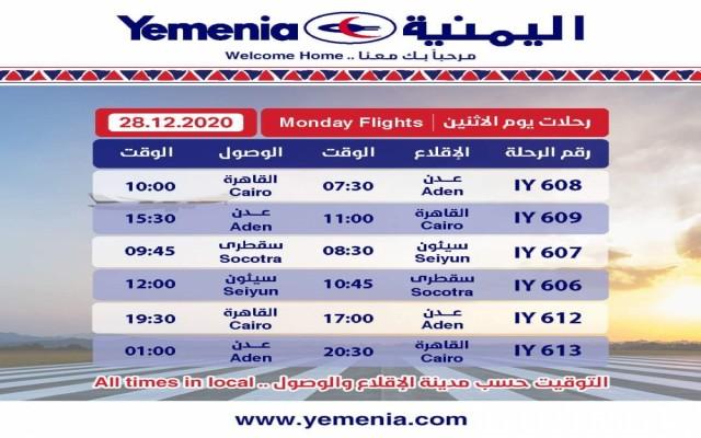 جدول رحلات الخطوط الجوية اليمنية ليوم غداً الاثنين