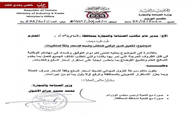 وزير الصناعة والتجارة يوجه بضبط الأسعار في عدن