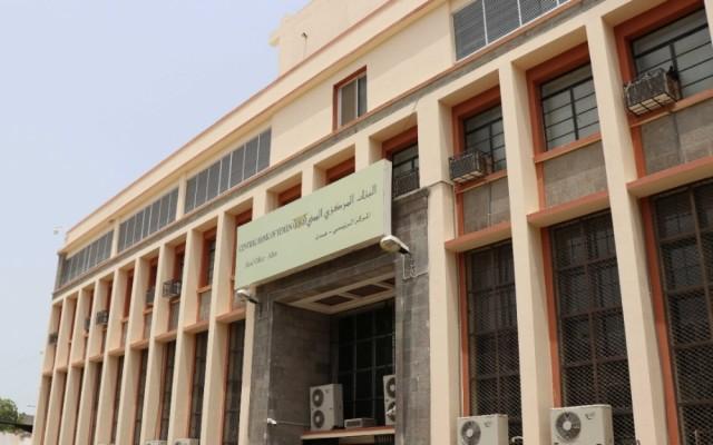 البنك المركزي يعلن عن إرسال دفعات جديدة من الوديعة السعودية لتغطية اعتمادات السلع الأساسية