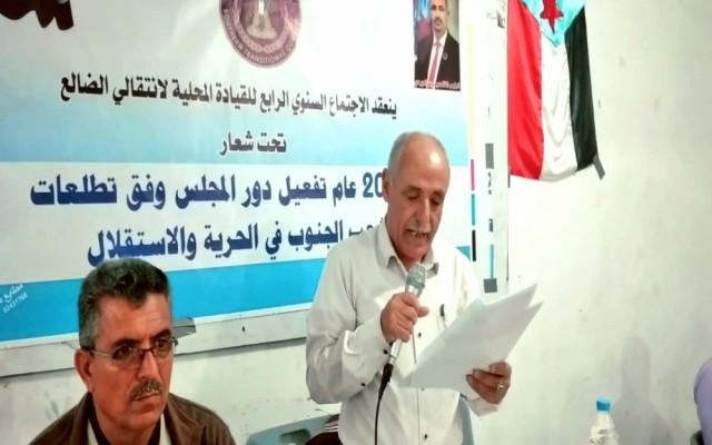 القيادة المحلية لمجلس إنتقالي الضالع تعقد إجتماعها السنوي الرابع