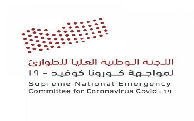 لجنة الطوارئ: تسجيل حالتي إصابة وحالة وفاة بفيروس كورونا في عدن