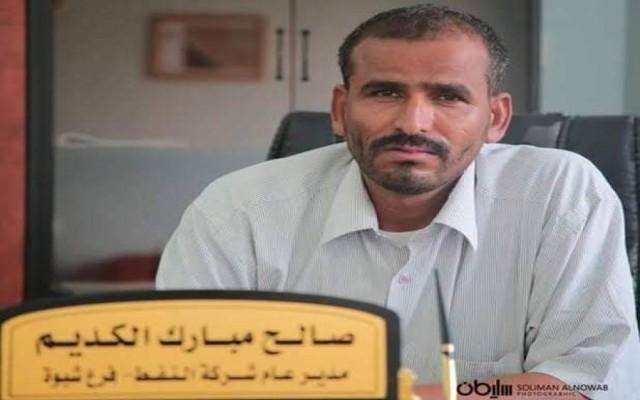 مدير فرع شركة النفط بشبوة ينفي الأخبار المتداولة حول اعتقاله