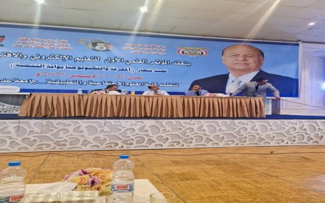 في رحاب جامعة عدن.. انعقاد المؤتمر العلمي الاول للتعليم الالكتروني على مستوى منطقة الشرق الاوسط.