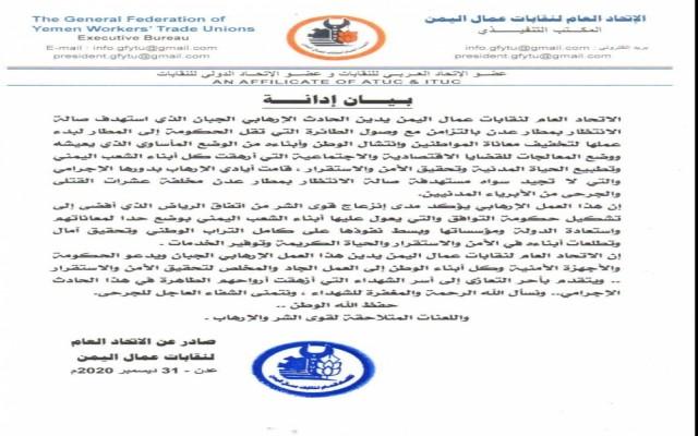 إتحاد العمال يدين العمل الإرهابي الذي أستهدف الحكومة اليمنية بمطار عدن
