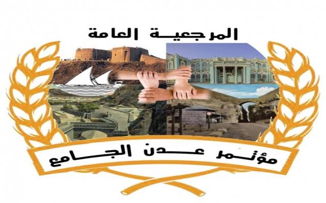 تحضيرية مؤتمر عدن الجامع ومجلس التنسيق المدني يدين تفجيرات مطار عدن
