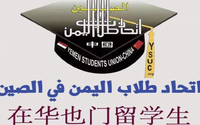 اتحاد طلاب اليمن في الصين يعلن عن رصيد زاخر من الأبحاث المنشورة خلال العام 2020م