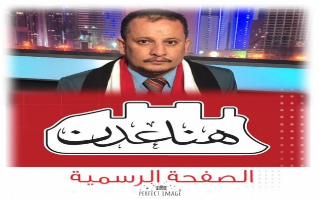 بعد المصالحة الخليجية.. قطر توقف مشروع اطلاق قناة عدنية