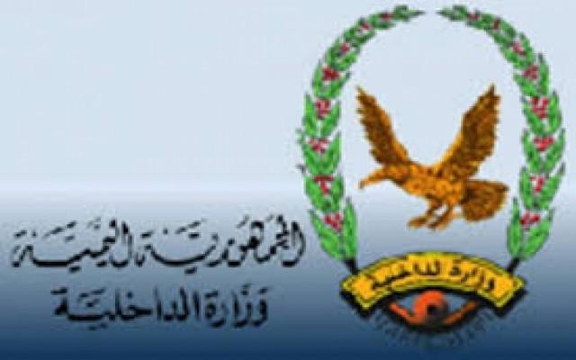 وزارة الداخلية تعلن بدء صرف مرتبات شهري أغسطس و سبتمبر 2020م على مرحلتين لمنتسبي الوزارة في عموم المحافظات المحررة