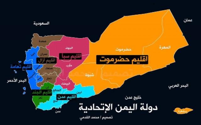 قال ان البداية ستكون بإعلان إقليم حضرموت.. صحفي: لم يعد أمام الشرعية إلا إعلان التحول إلى شكل الدولة الاتحادية