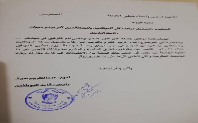 اللجنة التحضيرية لنقابة موظفي ومتعاقدي جامعة عدن يعقدون اجتماعهم التصعيدي